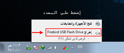 طريقة حماية ملفات الفلاش ميموري USB من التلف