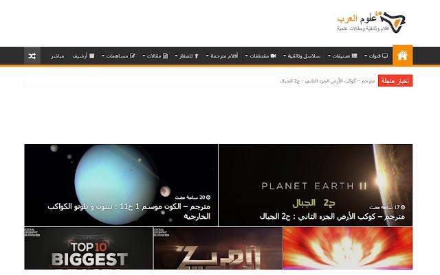 علوم العرب