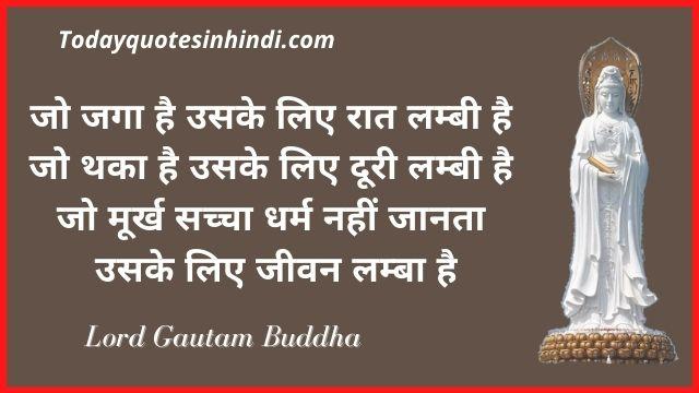 Lord Gautam Buddha Quotes On Love In Hindi