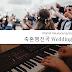 [악보] 세상 신나는 결혼식 축혼행진곡(Wedding March)_재즈피아노 편곡, 연주(Keyscape)