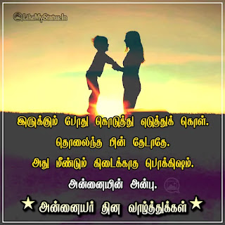 Tamil mother's day Quote