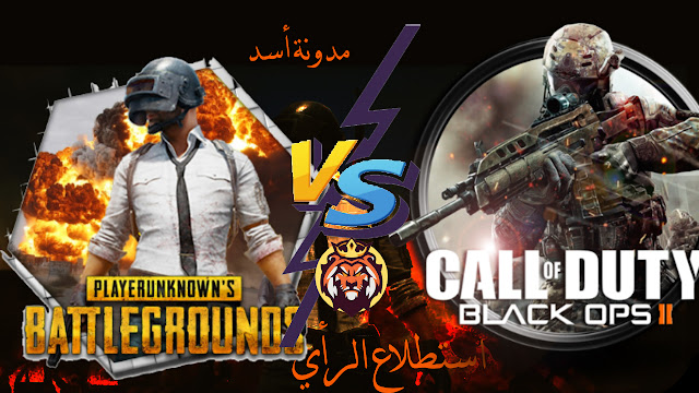 Call of Duty®  Mobile  vs PUBG MOBILE كول أوف ديوتي ببجي