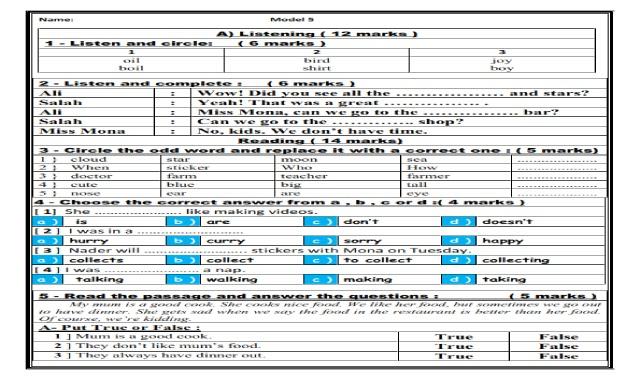 نموذج امتحان لغة انجليزية وورد للصف الخامس الابتدائى الترم الثانى نموذج امتحان انجليزي وورد خامسة ابتدائى الترم التانى جاهز للطباعة