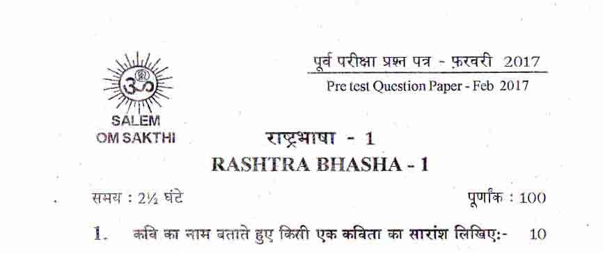 "hamara rashtra bhasha hindi ""hindi hain hum watan hai hindostan hamara  hindi that once dreamt of  becoming the rashtra bhasha has now been reduced to the status."