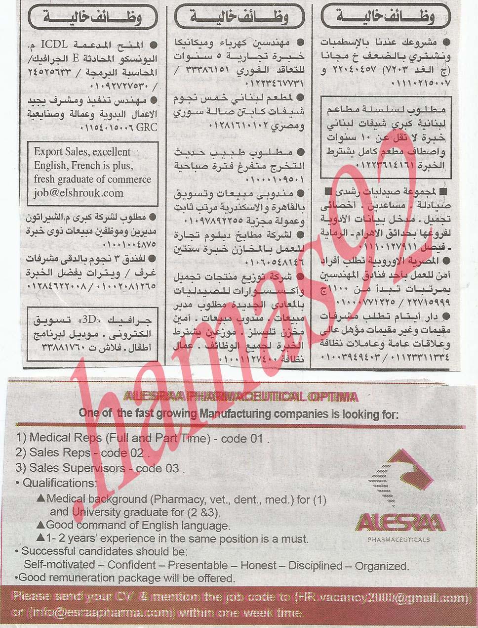 19220d25d كل ذلك فى وظائف جريدة الاهرام الجمعة 8 فبراير 2013 شاهد الوظائف من هنا