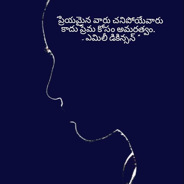 love quotations in telugu