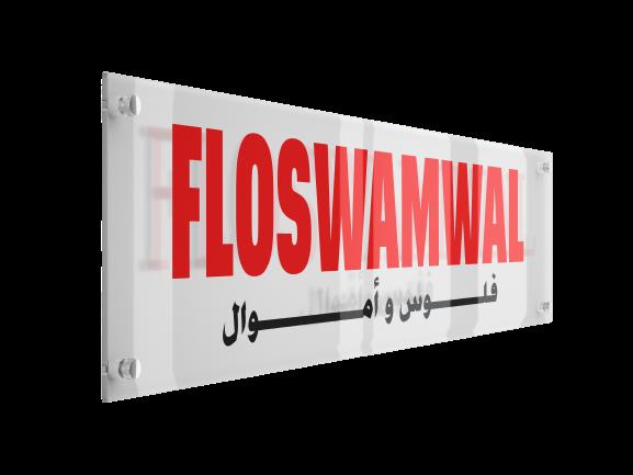 فلوس وأموال ™©® FLOSWAMWAL