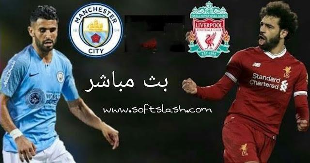 شاهد مباراة Liverpool vs Manchester city live بمختلف الجودات