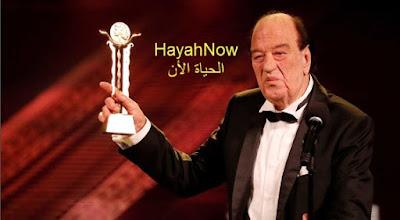 وفاة الفنان المصري حسن حسني عن عمر يناهز 89 عاما .. حسن حسني في ذمة الله عن عمر يناهز 89 عاما ..