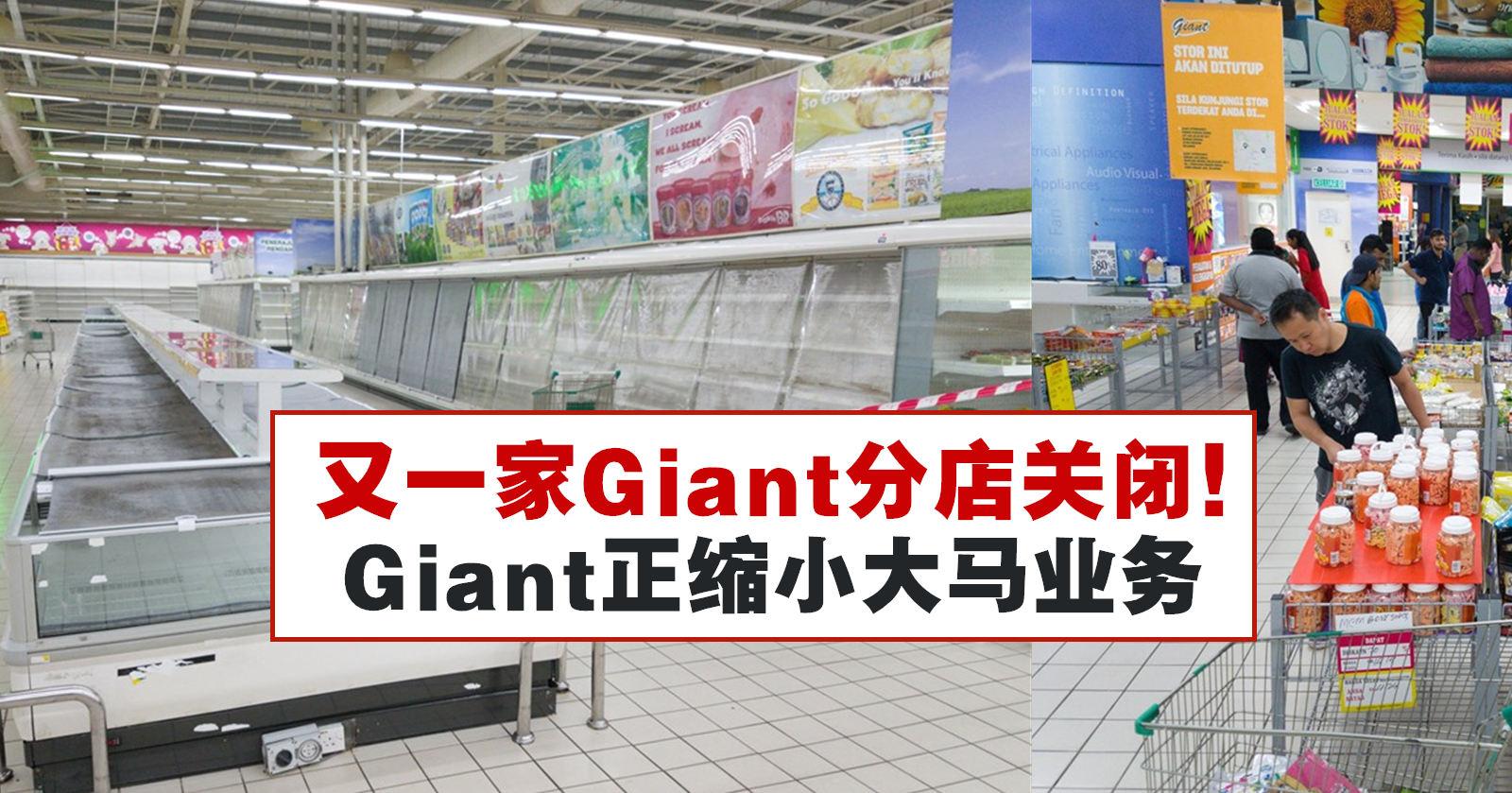 又一家Giant分店关闭!