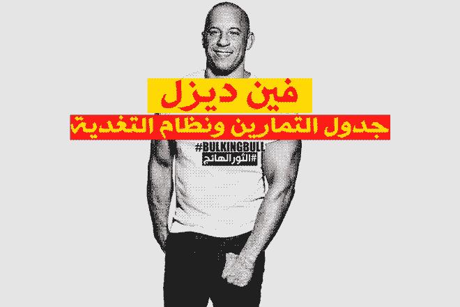 فان ديزل: جدول تمارين ونظام التغذية (Vin Diesel)