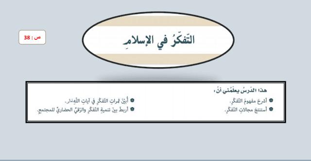 التفكر في الإسلام تربية إسلامية صف سابع فصل ثاني 1443
