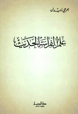 علم الفراسة الحديث - جرجي زيدان , pdf