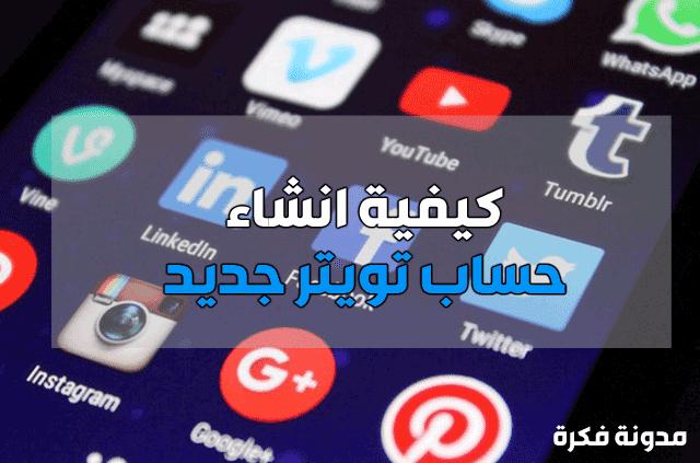 كيفية انشاء حساب تويتر جديد