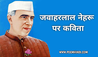 पंडित जवाहरलाल नेहरू जी पर कविता  Pandit Jawaharlal Par Kavita