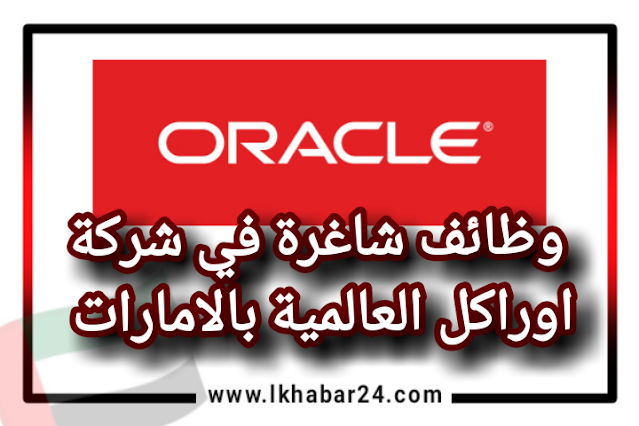 التقديم المباشر للعمل في شركة أوراكل العالمية في الإمارات لجميع الجنسيات 2021