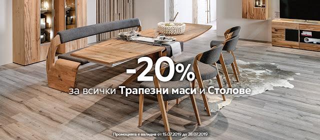 -20% ОТСТЪПКА ЗА ВСИЧКИ Трапезни Маси и Столове