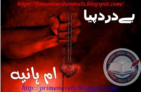 Be dard piya novel pdf by Umme Hania Episode 1 | PRIME URDU