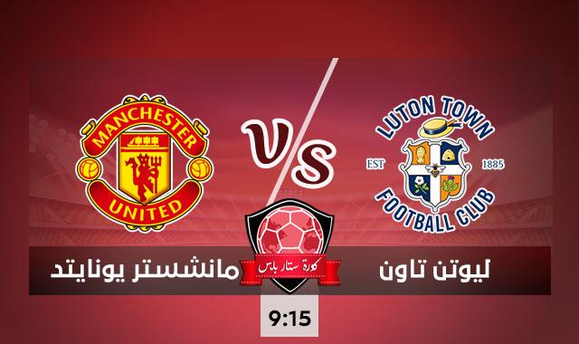 بث مباشر مشاهدة مباراة ليوتن تاون ومانشستر يونايتد اليوم 22/09/2020 في كأس الرابطة الإنجليزية
