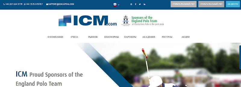 Мошеннический сайт icmcapital.co.uk и icm.com – Отзывы, развод. Компания ICM Capital мошенники