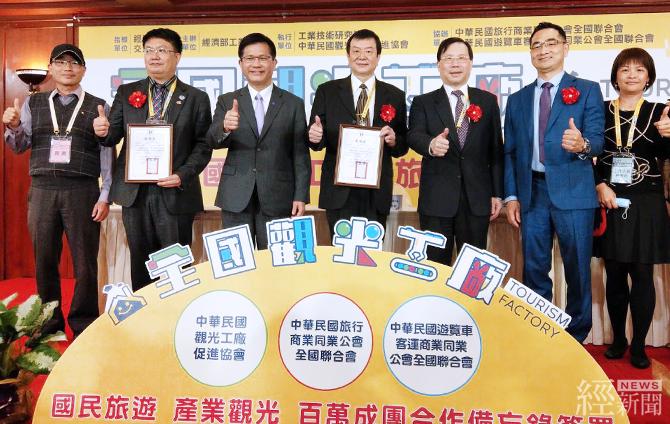 觀光工廠與國旅產業簽MOU  估創40億新商機