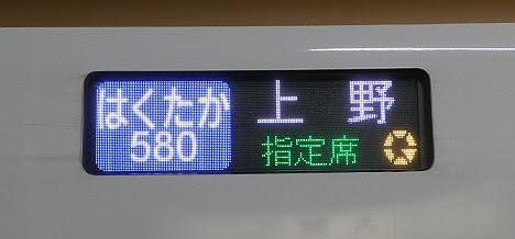 【まさかの上野止まり!】北陸新幹線 はくたか580号 上野行き