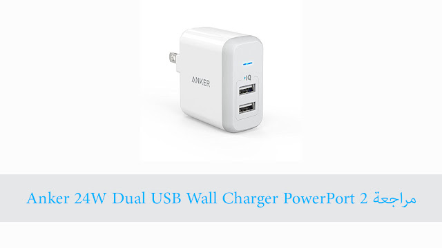 مراجعة Anker 24W Dual USB Wall Charger PowerPort 2