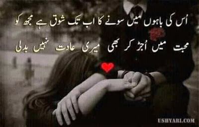 sad love poetry in urdu