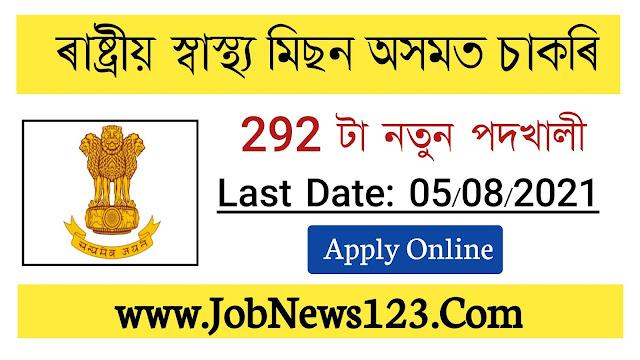 NHM, Assam Recruitment 2021: