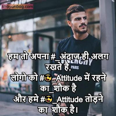 Attitude Shayari Caption In Hindi