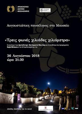 ΑΥΓΟΥΣΤΙΑΤΙΚΗ ΠΑΝΣΕΛΗΝΟΣ 2018 Θεσσαλονίκη