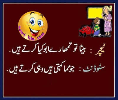 Joke Photo in Urdu