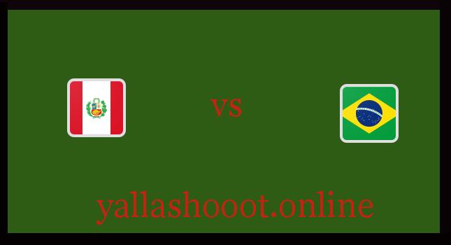 موعد مباراة البرازيل ضد بيرو يلا شوت اليوم الجمعة الموافق 18-6-2021 كوبا أمريكا