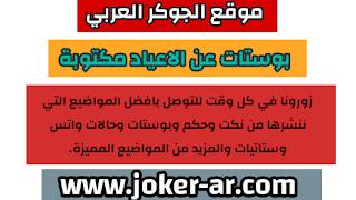 عبارات جميلة عن العيد 2021 بوستات عن الاعياد مكتوبة - الجوكر العربي