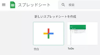 Googleスプレッドシートで新規作成