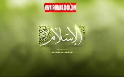 هل تعلم تعريف الاسلام  و1000 سؤال وجواب في دين الإسلام