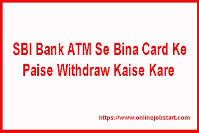 SBI Bank ATM Se Bina Card Ke Paise Withdraw Kaise Kare