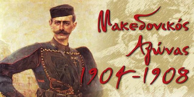 Σαν σήμερα γεννήθηκε ο μακεδονομάχος Παύλος Μελάς