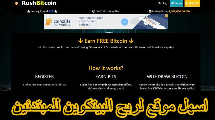 rushbitcoin شرح شامل للموقع