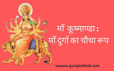 माँ  कूष्माण्डा : माँ दुर्गा का चौथा रूप