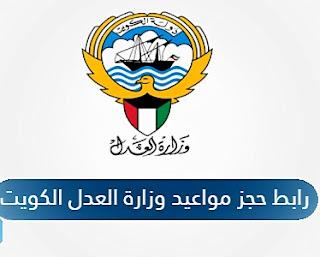 رابط حجز موعد وزارة العدل الكويت 2021