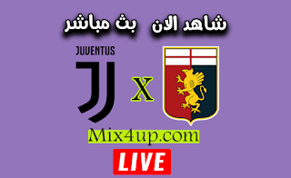 مشاهدة مباراة يوفنتوس وجنوى بث مباشر اليوم الثلاثاء اونلاين بتاريخ 30-06-2020 في الدوري الايطالى