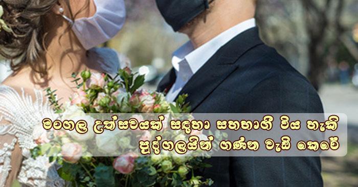 https://www.gossiplanka.com/2020/07/wedding-participated-people.html