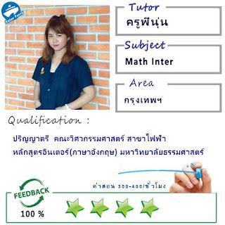 ครูพี่นุ่น (ID : 13649) สอนวิชาMath Inter ที่กรุงเทพมหานคร