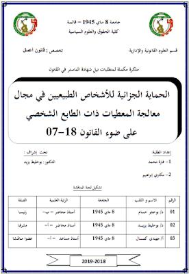 مذكرة ماستر: الحماية الجزائية للأشخاص الطبيعيين في مجال معالجة المعطيات ذات الطابع الشخصي على ضوء القانون 18-07 PDF