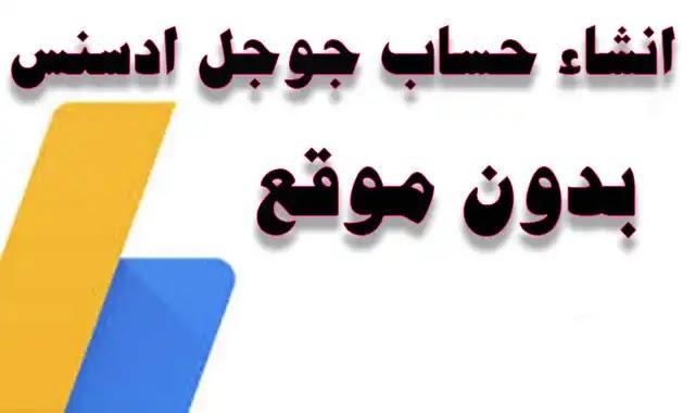 عمل حساب جوجل ادسنس بدون موقع