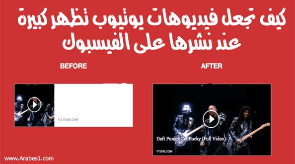 طريقة نشر فيديوهات اليوتيوب لتبدو كبيرة على صفحات الفيسبوك