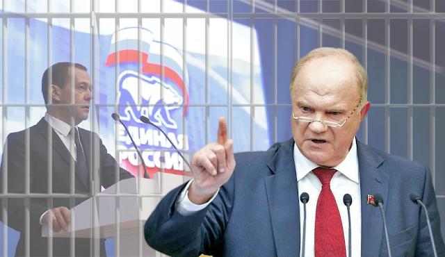 КПРФ отправляет «Единую Россию» под суд – за нарушение правил агитации перед выборами