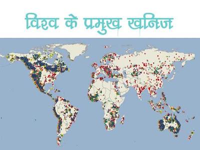 विश्व के प्रमुख खनिज और उनके उत्पादक देश |