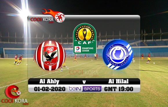 مشاهدة مباراة الهلال والأهلي اليوم 1-2-2020 دوري أبطال أفريقيا
